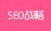 seo培训公司的相关知识